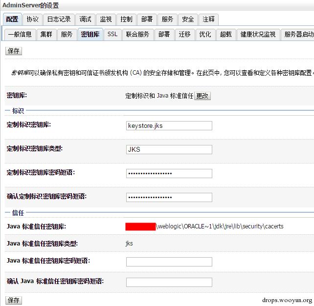 如何控制开放HTTPS服务的weblogic服务器- z_zz_zzz